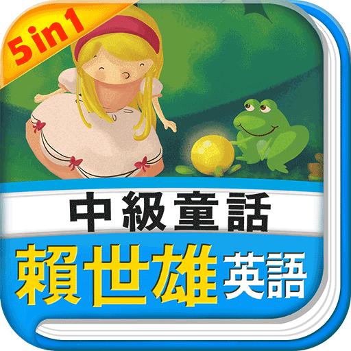 賴世雄說故事(中級五合一)