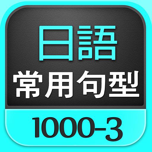 日語常用句型1000-3